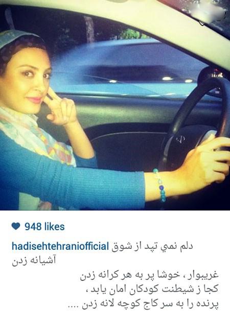تصویر حدیثه تهرانی در پشت فرمان اتومبیلش