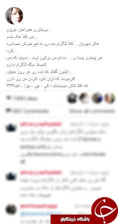 تلگرام لادن طباطبایی هک شد! تصاویر