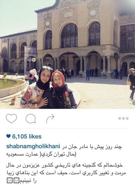 شبنم قلی خانی در کنار همسر و مادرش تصاویر