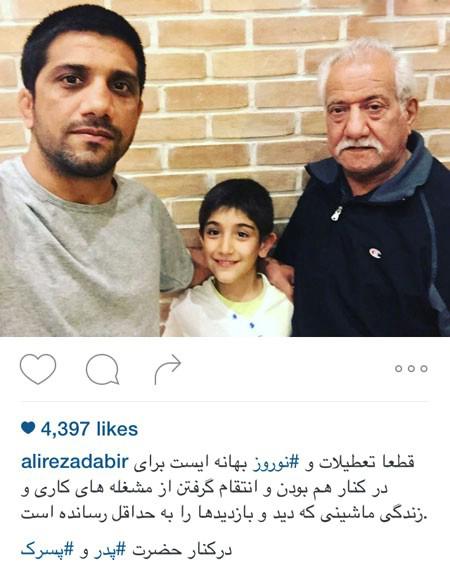سلفی های علیرضا دبیر با پسر و پدرش تصاویر