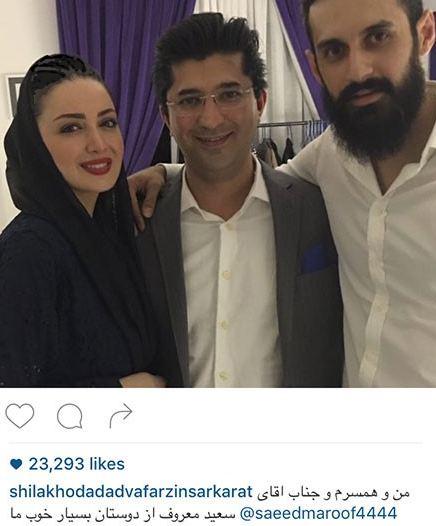 سعید معروف در کنار شیلا خداداد و همسرش تصاویر