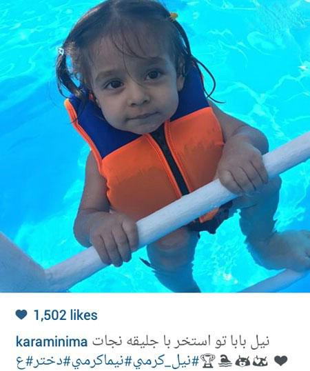 دختر نیما کرمی در حال شنا کردن در استخر