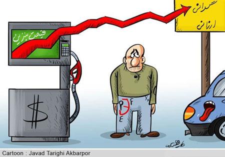 کاریکاتور گرانی بنزین و بنزین دو نرخی