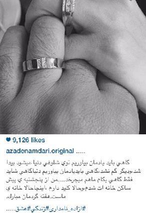 آزاده نامداری و حلقه های ازدواج وی و همسرش تصاویر