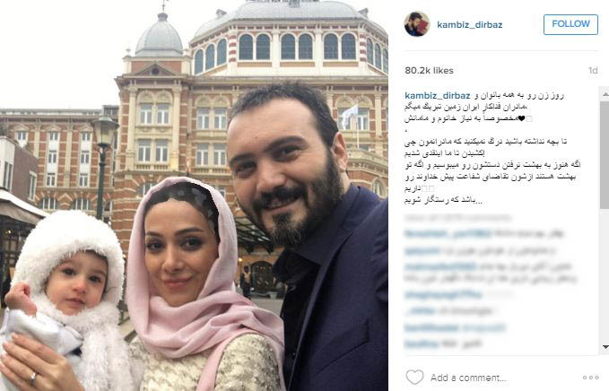 تبریک کامبیز دیرباز به همسرش به مناسبت روز زن تصاویر دختر و همسرش