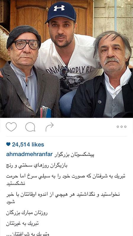 احمد مهرانفر با دوقلوهای پایتخت و دو بازیگر مرد تصاویر