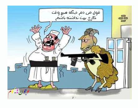 مجموعه کاریکاتورهای طنز عید قربان