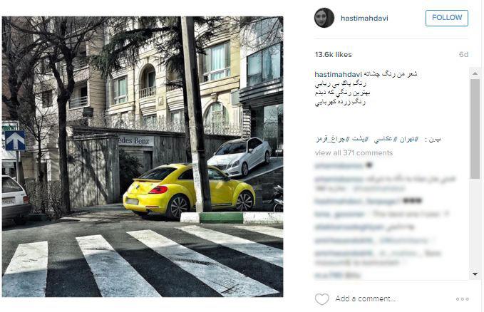 هستی مهدوی فر و عکاسی از ماشین زرد رنگ تصاویر