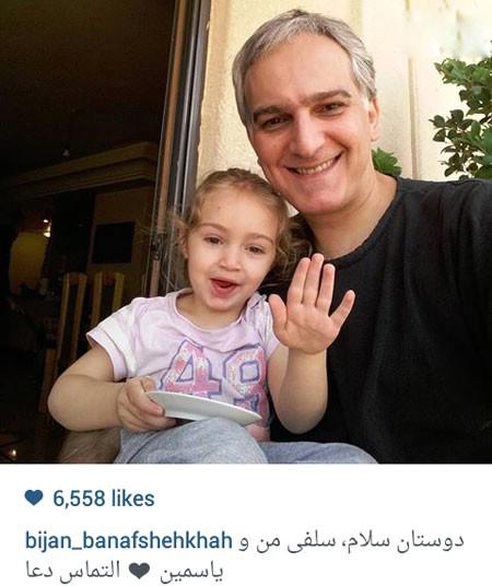 بیژن بنفشه خواه در کنار همسر و دخترش یاسمین تصاویر