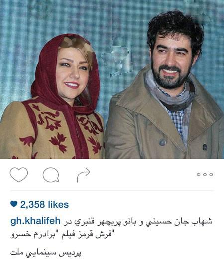 شهاب حسینی و همسرش پریچهر قنبری تصاویر