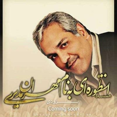 مستند زندگی مهران مدیری کلید خورد!  پوستر