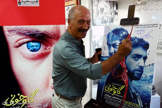 اکران خصوصی فیلم سینمایی گاوخونی با حضور بازیگران مشهور