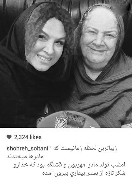 شهره سلطانی بازیگر زن ایرانی و مادرش تصاویر