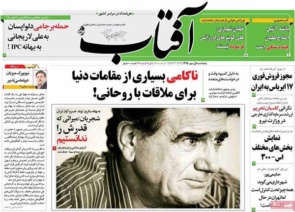 تیتر روزنامه آفتاب یزد برای استاد محمدرضا شجریان! عکس