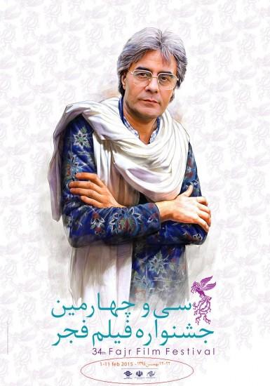 گاف تعجب آور پوستر جشنواره فیلم فجر عکس