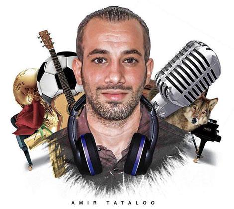 امیر تتلو، در یک شبانه روز چقدر با طرفدارانش ارتباط دارد؟ تصاویر