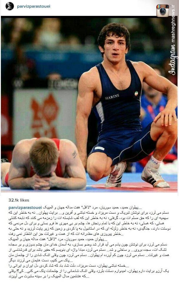 پیام زیبای پرویز پرستویی به حمید سوریان! عکس