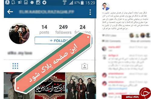 شکایت امین زندگانی از مزاحم همسرش الیکا عبدالرزاقی تصاویر