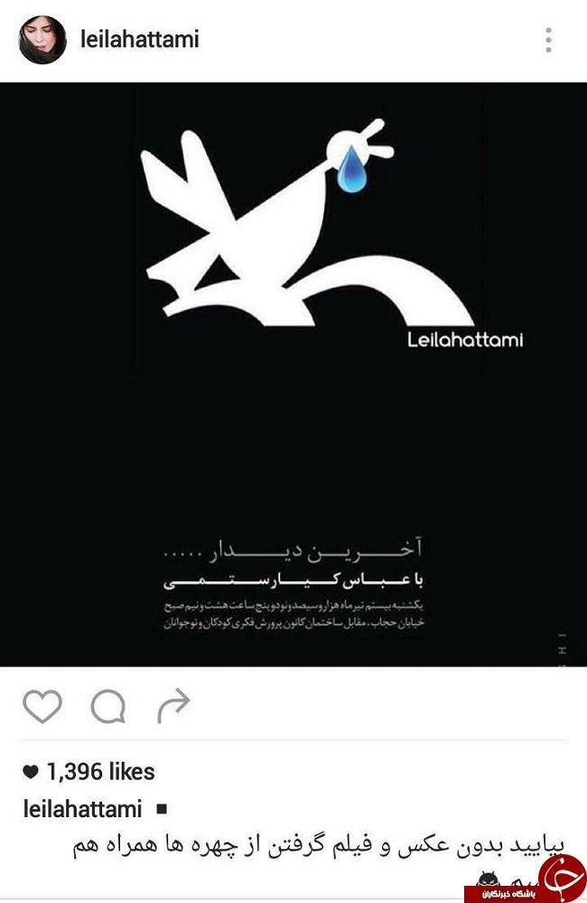 درخواست پسر عباس کیارستمی و لیلا حاتمی و ترانه علیدوستی از مردم