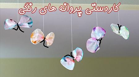 با وسایل ساده کاردستی پروانه های رنگی زیبا بسازید