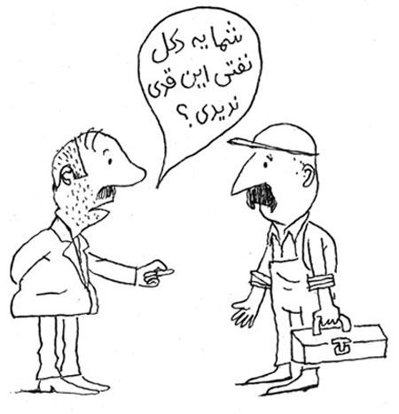 کاریکاتور گم شدن یک دکل نفتی