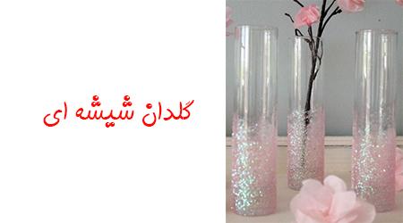 آموزش ساخت گلدان شیشه ای بسیار شیک با وسایل بسیار ساده