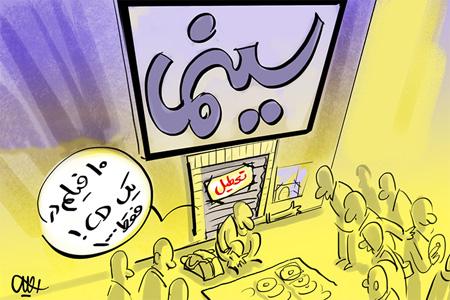 مجموعه کاریکاتورهای سینما