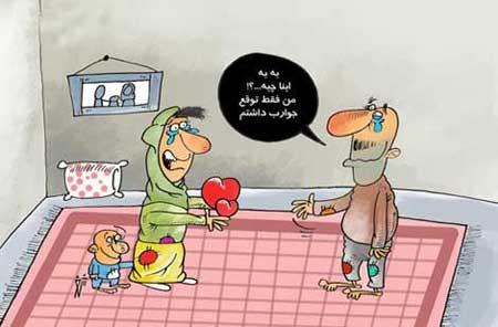 کاریکاتور روز پدرbr /