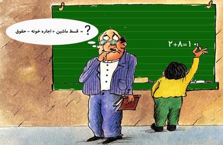 مجموعه کاریکاتورهای معلمان