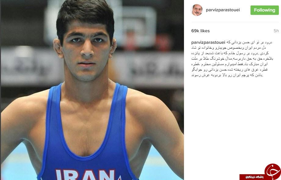 تبریک چهره های مشهور به حسن یزدانی مدال آور کشورمان! تصاویر