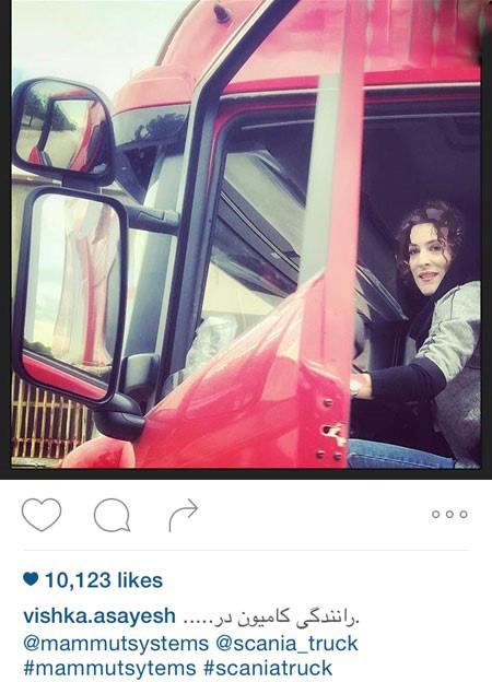 ویشکا آسایش از رانندگی در کامیون تا حضور در جشنواره فجر تصاویر