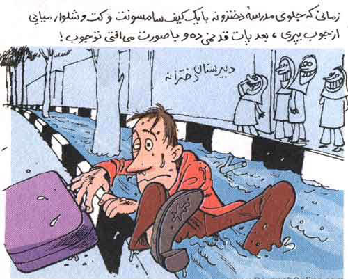 کاریکاتور مواقعی که حس میکنی بدشانسترین آدم روی زمینی