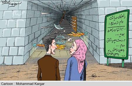کاریکاتورهای وام ازدواج و مشکلات دریافت آن