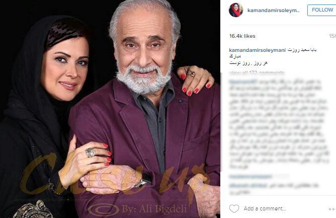 تبریک روز پدر کمند امیرسلیمانی به پدرش تصاویر