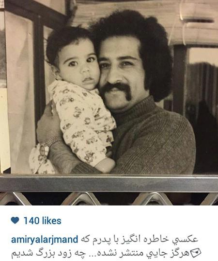 امیریل ارجمند در کودکی در آغوش پدر تصاویر