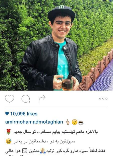 سلفی های امیرمحمد متقیان مجری برنامه کودک! تصاویر