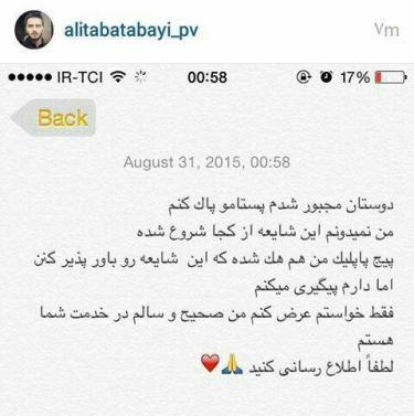 یک شوخی زشت و غیراخلاقی با خبر مرگ علی طباطبایی