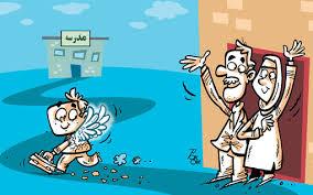 مجموعه کاریکاتورهای اول مهر و بازگشایی مدارس