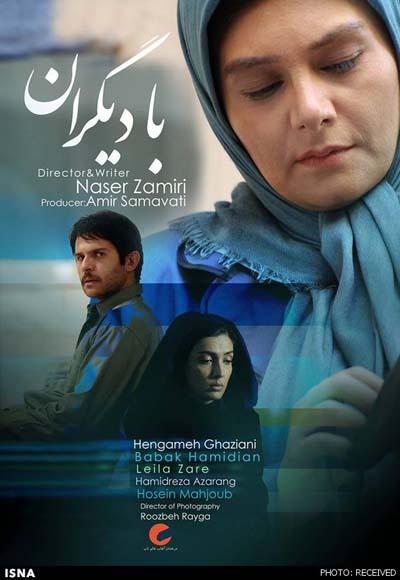 فیلم ایرانی برگزیده جشنواره بمبئی شد عکس دیدنی پوستر با دیگران