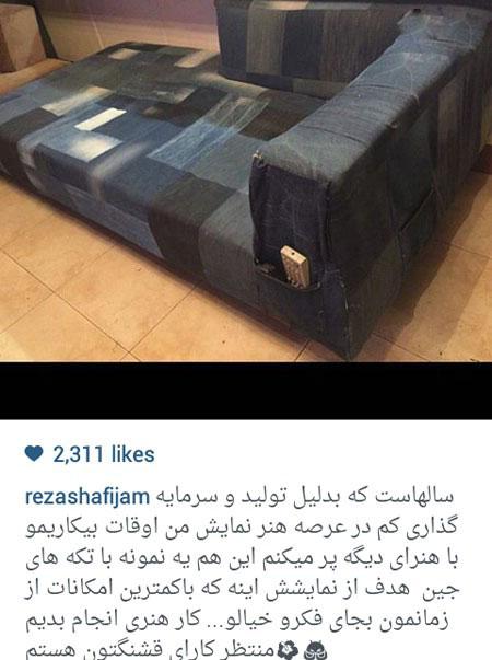 خلاقیت جالب رضا شفیعی جم با تکه های جین تصاویر