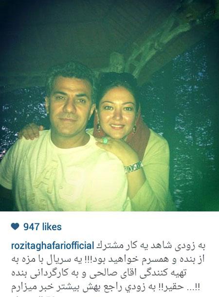تصویر رزیتا غفاری بازیگر سینما و تلویزیون و همسرش