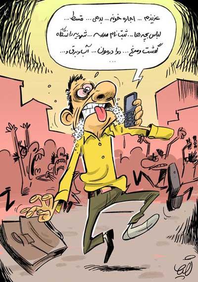 کاریکاتور همراه روانی !br /