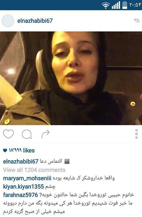 واکنش الناز حبیبی به خبر فوت کردنش! تصاویر