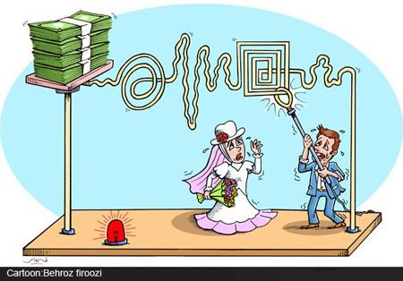 مجموعه کاریکاتورهای مشکلات ازدواج ، از مشکلات بزرگ جوانان