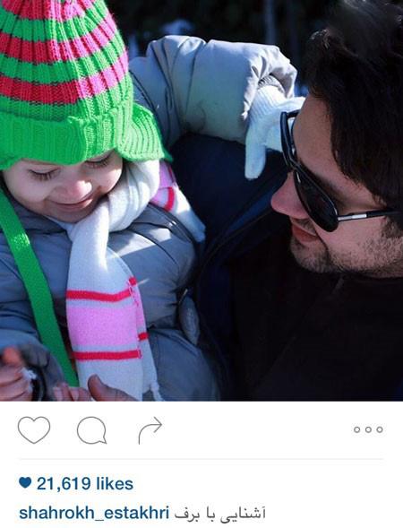 شاهرخ استخری و آشنا کردن دخترش با برف تصاویر