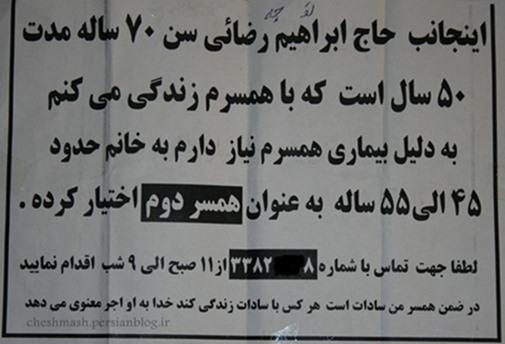 عکس: آگهی درخواست همسر دوم!