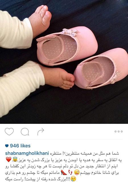 شبنم قلی خانی و پاهای بامزه ی دخترش تصاویر