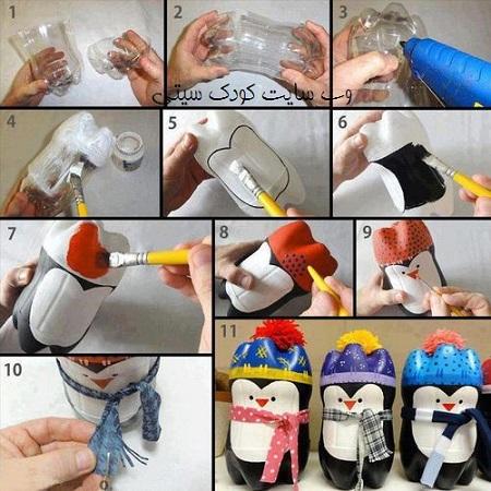 کاردستی با بطری پلاستیکی ، ساخت عروسک پنگوئن  تصاویر