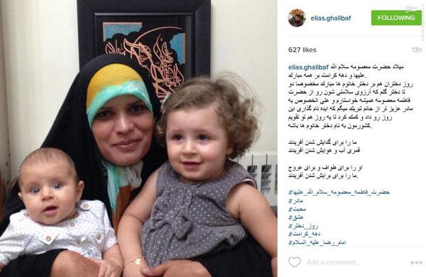همسر و نوههای قالیباف شهردار تهران
