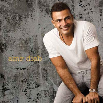 گفتگویی خواندنی با عمرو دیاب خواننده مشهور عرب